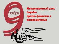 ИНТЕРНЕТ-АКЦИЯ «Никогда больше!», посвященная международному дню против фашизма, расизма и антисемитизма ПРОЙДЁТ В РЕСПУБЛИКЕ АЛТАЙ