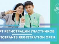 Приглашаем принять участие в молодежном форуме «Евразия Global»