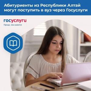 Максимально удобный сервис «Поступление в вуз онлайн» доступен на портале Госуслуг