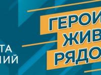 VI Всероссийский конкурс мотиваторов и видеороликов «Герои, живущие рядом».