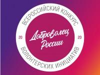 Участвовать во Всероссийском конкурсе «Доброволец России 2020» очень просто!