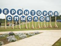 Дан старт очному отбору участников на форум «Территория смыслов на Клязьме»