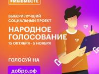 Доброволец из Республики Алтай прошел в финал Международной Премии #МЫВМЕСТЕ