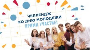 Отпразднуй День молодежи со всей страной
