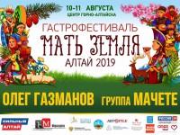 Набор волонтеров на гастрономический фестиваль