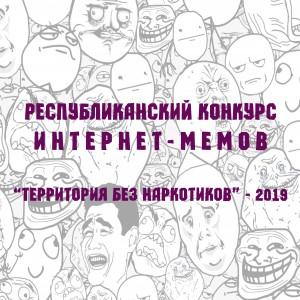 Внимание! Прием заявок на республиканский конкурс интернет-мемов «Территория без наркотиков» продолжен до 12 января включительно!!!