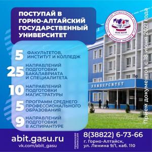 Горно-Алтайский государственный университет приглашает получить образование!
