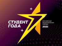 Завершился региональный этап Российской национальной премии «Студент года – 2021»