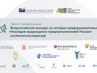 Продолжается прием заявок на конкурс «Наследие выдающихся предпринимателей России».