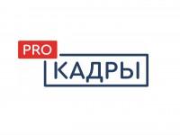 Стартовал II сезон Всероссийского проекта «ProKадры», открывающий молодым людям из регионов двери в федеральные министерства и ведомства.