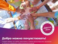 Успей подать заявку на участие в конкурсе #ДоброволецРоссии! Осталось всего 2 дня!