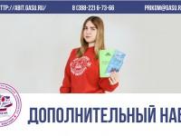 Горно-Алтайский государственный университет объявляет дополнительный прием