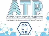 Продолжается прием заявок на молодежный образовательный форум «Алтай. Территория развития» и грантовый конкурс Росмолодежи.