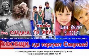 На территории Республики Алтай с 19 по 30 октября 2020 года проводится второй этап Общероссийской акции «Сообщи, где торгуют смертью».