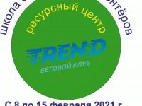 Федерация легкой атлетики Республики Алтай объявляет набор в школу спортивного волонтёра.