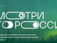 Конкурс «Смотри, это Россия»
