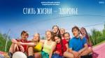 Всероссийский конкурс «Стиль жизни – здоровье»