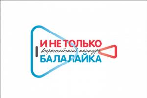 Всероссийский конкурс молодых исполнителей «И не только балалайка»