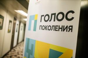 В Москве завершился второй модуль образовательной программы «Голос поколения»
