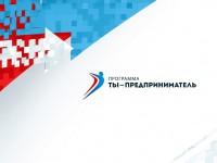 В Республике Алтай началась реализация молодежной Федеральной программы «Ты – предприниматель»