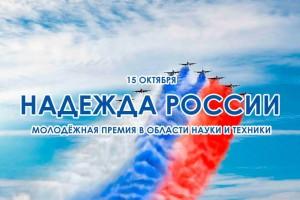 Молодежная премия Российского Союза научных и инженерных общественных объединений