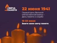Минута молчания в День памяти и скорби!