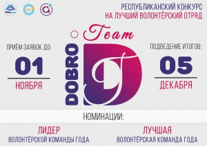 Время добра: в Республике Алтай стартовал конкурс на лучший волонтёрский отряд
