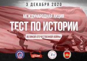В День Неизвестного Солдата можно будет проверить свои знания по истории Великой Отечественной войны