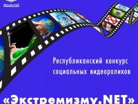 Приглашаем к участию в Республиканском конкурсе  социальных видеороликов  «ЭКСТРЕМИЗМУ.NET»