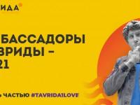 Арт-кластер «Таврида» запустил второй сезон программы кадрового резерва