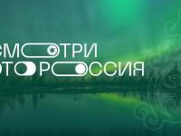 15 сентября 2021 года – старт регистрации команд школьников для участия в видеокроссинге «Смотри, это Россия!».