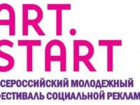Приглашаем к участию в фестивале социальной рекламы «ART-START»