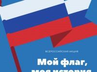 Всероссийская акция «Мой флаг, моя история»