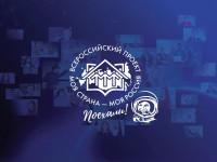 Стартовал всероссийский конкурс молодежных авторских работ и работ в сфере образования «Моя страна - моя Россия»