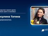 Диалог на равных с самой известной бизнес-леди Горно-Алтайска Урсулиной Татиной