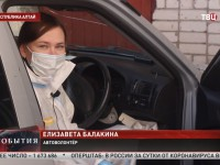 ТВЦ ОСВЕТИЛА РАБОТУ АВТОВОЛОНТЁРОВ РЕСПУБЛИКИ АЛТАЙ