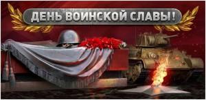 7 ноября – День воинской славы России. День проведения военного парада на Красной площади в городе Москве в ознаменование двадцать четвертой годовщины Великой Октябрьской социалистической революции (1941 г.)