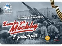 Очередной молодежный исторический квест «Битва за Москву» состоится в Горно-Алтайске