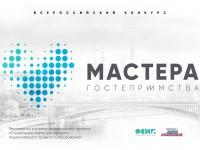 Заявочная кампания на участие во втором сезоне всероссийского конкурса «Мастера гостеприимства» – одного из проектов президентской платформы «Россия – страна возможностей» – продлена по 31 января 2021 года