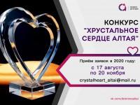 Продлен прием заявок на конкурс в области добровольчества «Хрустальное сердце Алтая»
