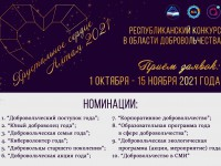 В Республике Алтай стартовал ежегодный конкурс в области добровольчества «Хрустальное сердце Алтая»