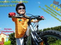Велопробег «Добрый Bike» в поддержку детей-сирот пройдет в регионе