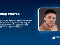 Диалог на равных с Айдаром Унатовым