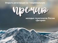 Не упусти свой шанс! Остался один день приема заявок на I Национальную премию молодых политологов России «Дигория»