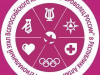 В Республике Алтай стартовал Региональный этап Всероссийского конкурса «Доброволец России»