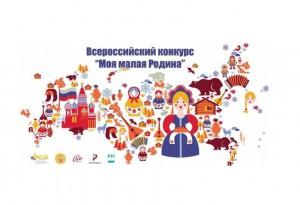 Российский союз сельской молодёжи уже в одиннадцатый раз проводит Всероссийский конкурс творческих работ «Моя малая Родина».