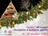 В Республике Алтай реализуется Всероссийский проект «#ЁлкиАрт. Праздник в каждом дворе»