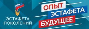 III Всероссийский конкурс ветеранов-наставников «ОПЫТ.ЭСТАФЕТА.БУДУЩЕЕ»