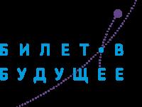 Республика Алтай примет участие в проекте «Билет в будущее»