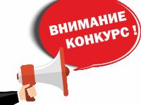 Стартовал прием документов на региональный этап всероссийского конкурса на лучшего работника сферы государственной молодежной политики в 2020 году